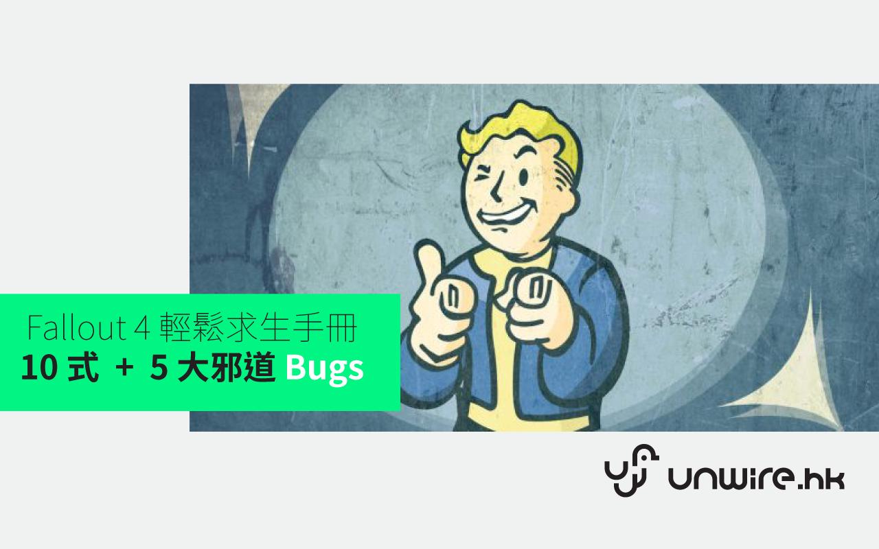 Fallout 4 輕鬆求生手冊 10 式 + 5 大邪道 Bugs