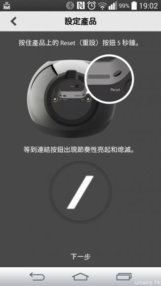 首先只需緊按喇叭底部的「Reset」鍵,將 Omni 10 設定為配接狀態。