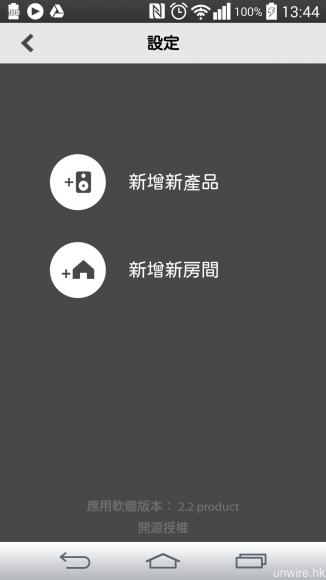 你亦可在 app 之中進行 Multi-Room 設定。