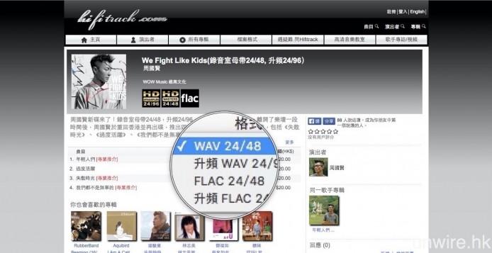 香港著名的高清音樂銷售網站 Hifitrakc,售賣的格式主要為 WAV 及 FLAC,若想在 iOS 裝置保留歌曲資料 TAG,就要做多一重檔案轉換功夫,將 WAV 檔或 FLAC 檔轉為 AIFF 或 ALAC 格式。