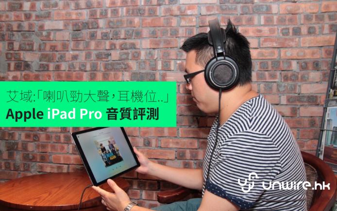 ipad-pro-sound