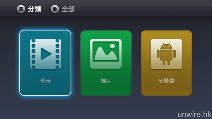 內建app亦已經可以播放H.265制式4K片。