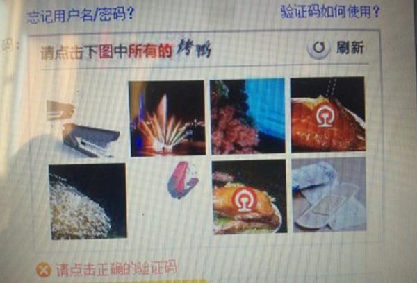 請選擇所有烤鴨!中國火車購票網新驗證方式玩死人