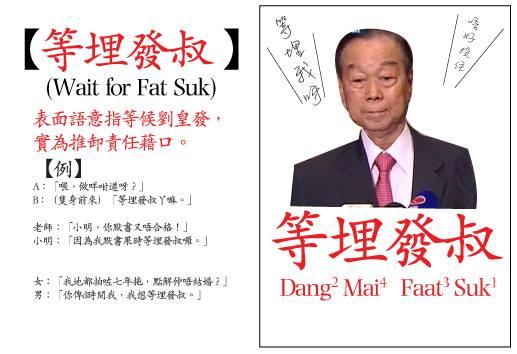 uncle fat