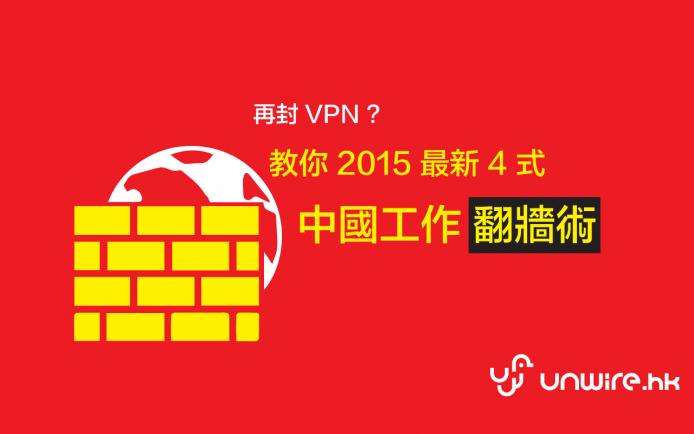 2.chinafirewall