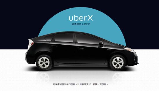 20151203_uber_x_01