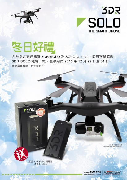 20151215xmas_promotion_poster-01_S