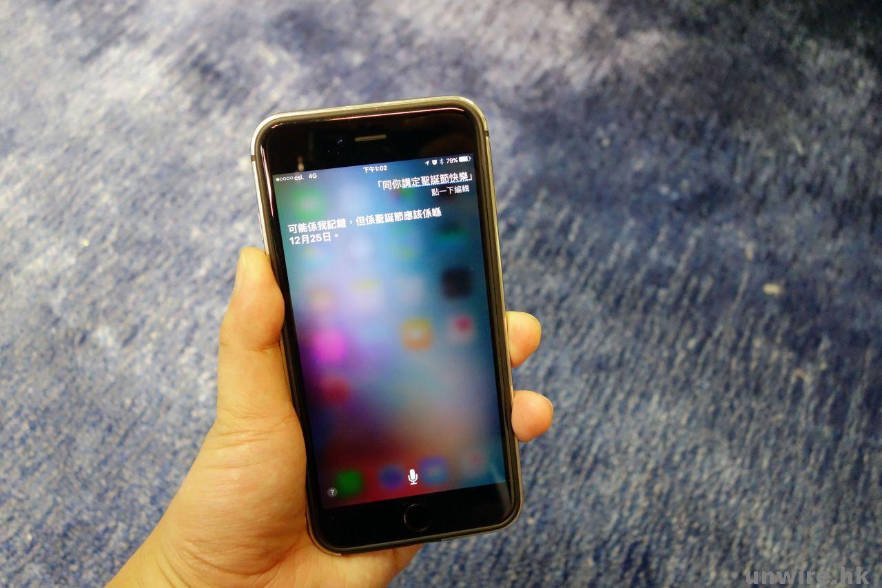 99% 香港 iPhone 用家在浪費 ? 教你活用廣東話 Siri 10 式