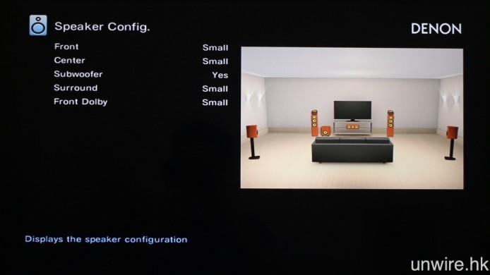 喇叭配置(Speaker Config)方面,一般家庭影院系統若有使用主動式超低音喇叭的話,我們都會習慣將其他主聲道喇叭設定為「Small」,將輸出低頻訊號的工作交由超低音喇叭負責。