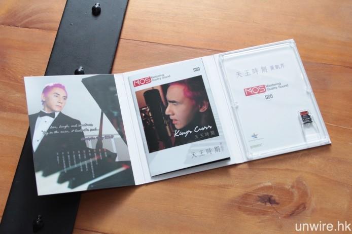 當中黃凱芹的《天王時期》收錄的則是 2.8MHz DSD 編碼 DSF 格式檔案,並有齊歌詞及相片集。