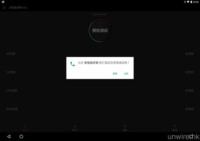 Screenshot_20151210-220451