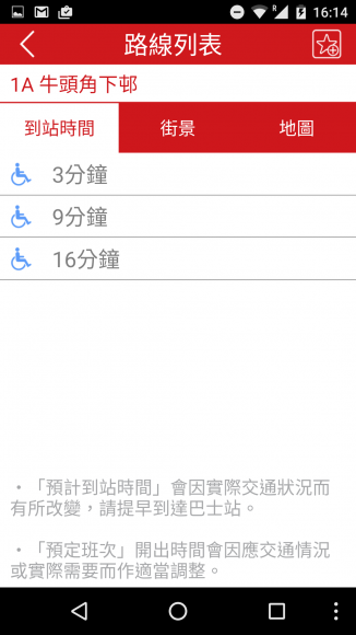 Screenshot_20151231-161408
