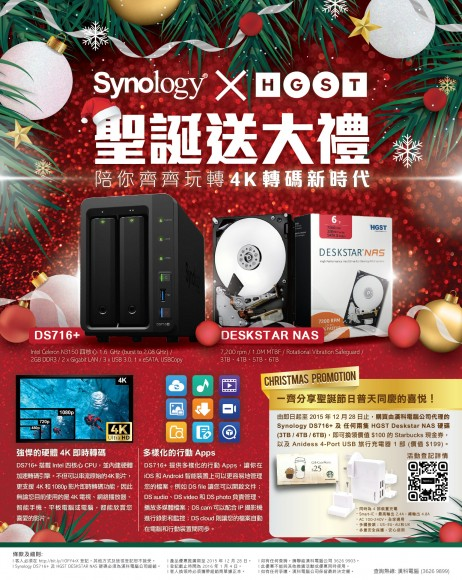Synology_DS716+_ChristmasPromotion