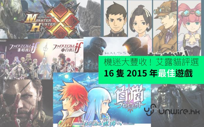 gameof2015