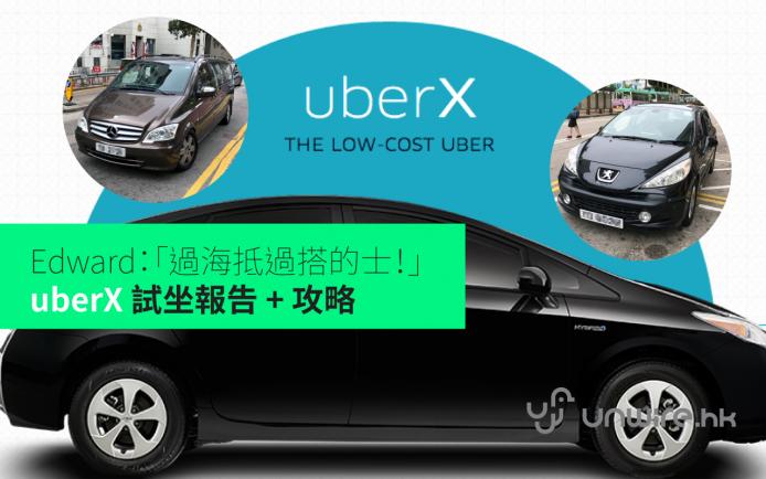 uberx3