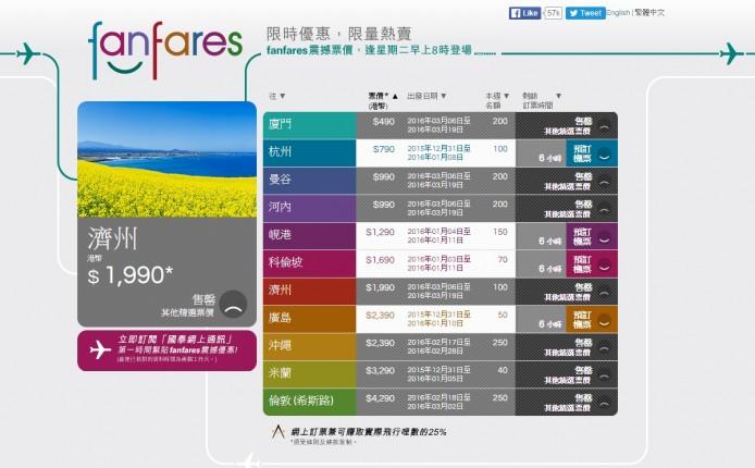 2016-01-04 17_56_27-國泰航空 fanfares