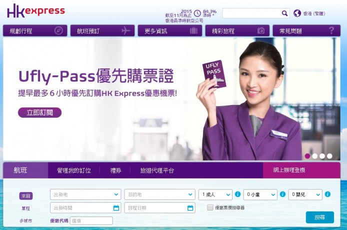 2016-01-04 17_58_57-Home _ HK Express