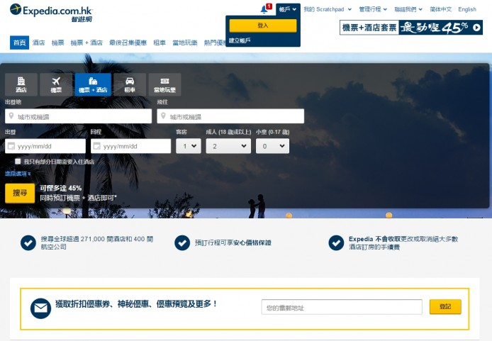2016-01-04 18_00_43-Expedia 智遊網 旅遊: 渡假, 平價航班, 航空公司機票及票價