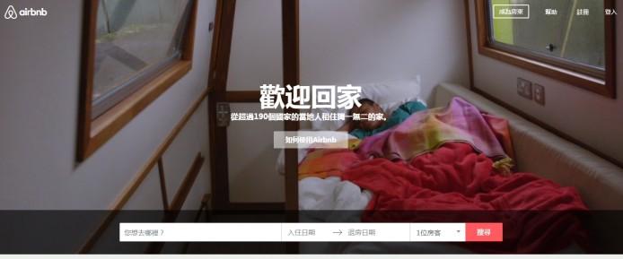 2016-01-04 18_02_44-旅遊住宿 _ 短租房 _ 渡假公寓 - Airbnb