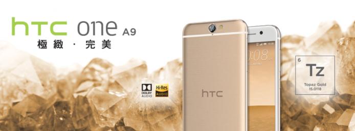 htc 最新智能手機 One A9,則會是全球首部支援 MQA 的智能手機。