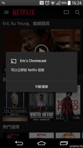 不論是電腦的《Chrome》網頁瀏覽器,還是各種智能裝置的《Netflix》app,只需一按圖中的 Google Cast 投放按鍵,然後選播影片,Chromecast 就會自動開始播放,非常方便。