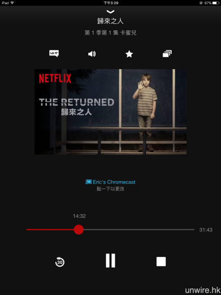 最重要是即使你用的是 iOS 裝置,《Netflix》iOS 版依然可配合 Chromecast 使用。