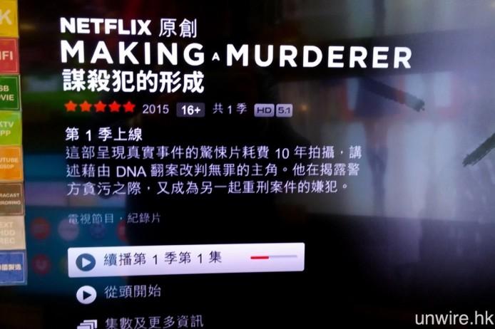 即使是 Netflix 自製劇集,亦不是所有都提供 Ultra HD 解像度。