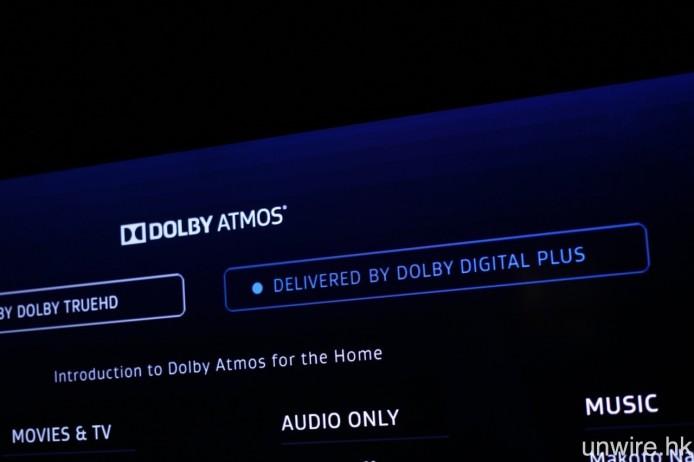 Dolby Atmos 可以嵌入 Dolby Digital Plus 音效輸出,因此他日在欣賞 Netflix 串流影片時同時獲得 Dolby Atmos 音效,絕對不是不可能之事。