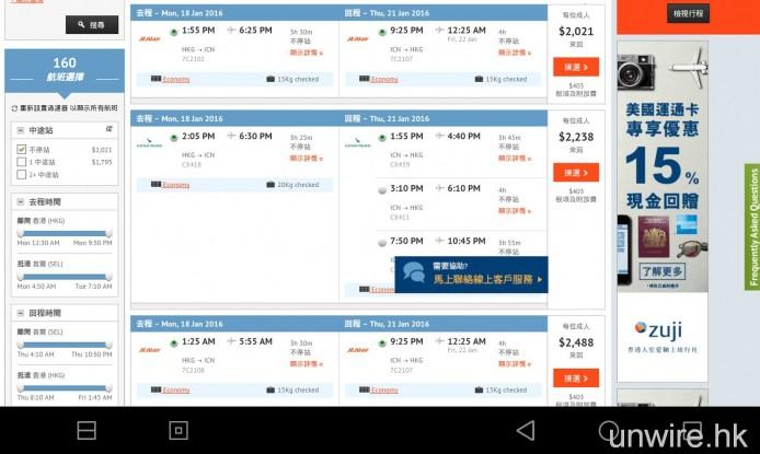 系統會因你要求為你列出合適的航班,然後就可以選擇你需要的班次。