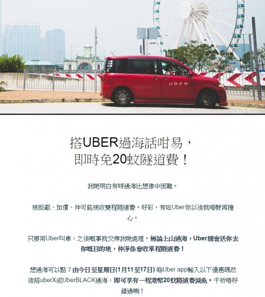 Uber_CrossHarbour