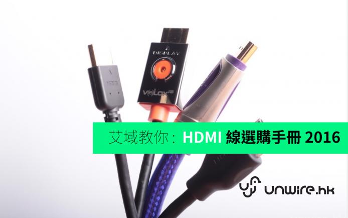 hdmi2016
