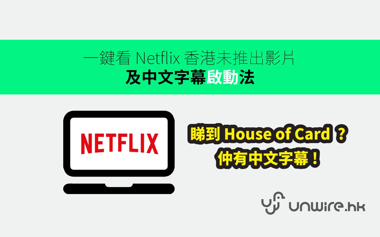 有 House of Cards + 中文字幕 ! PC 睇 Netflix 玩盡 120% 秘技 5 式