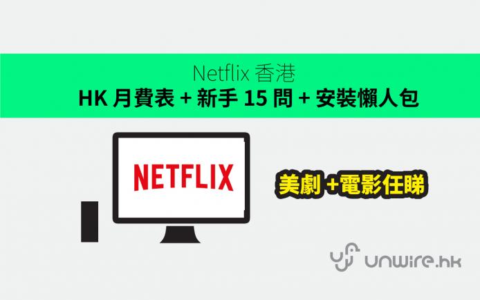 netflix-hk3