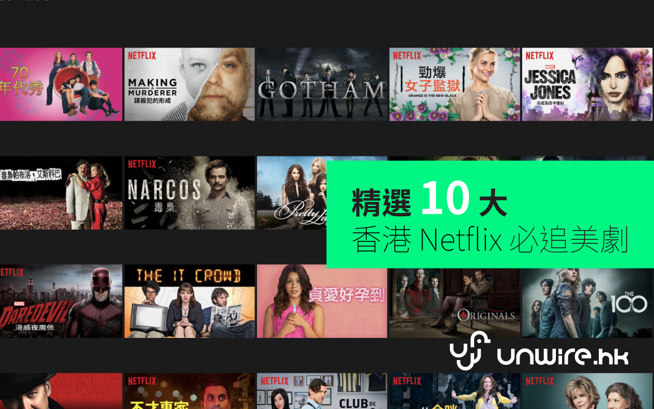 unwire 精選 10 大 Netflix HK 必追美劇 | 香港 UNWIRE.HK 玩生活.樂科技