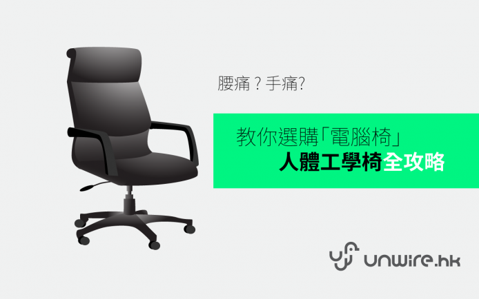 officechair