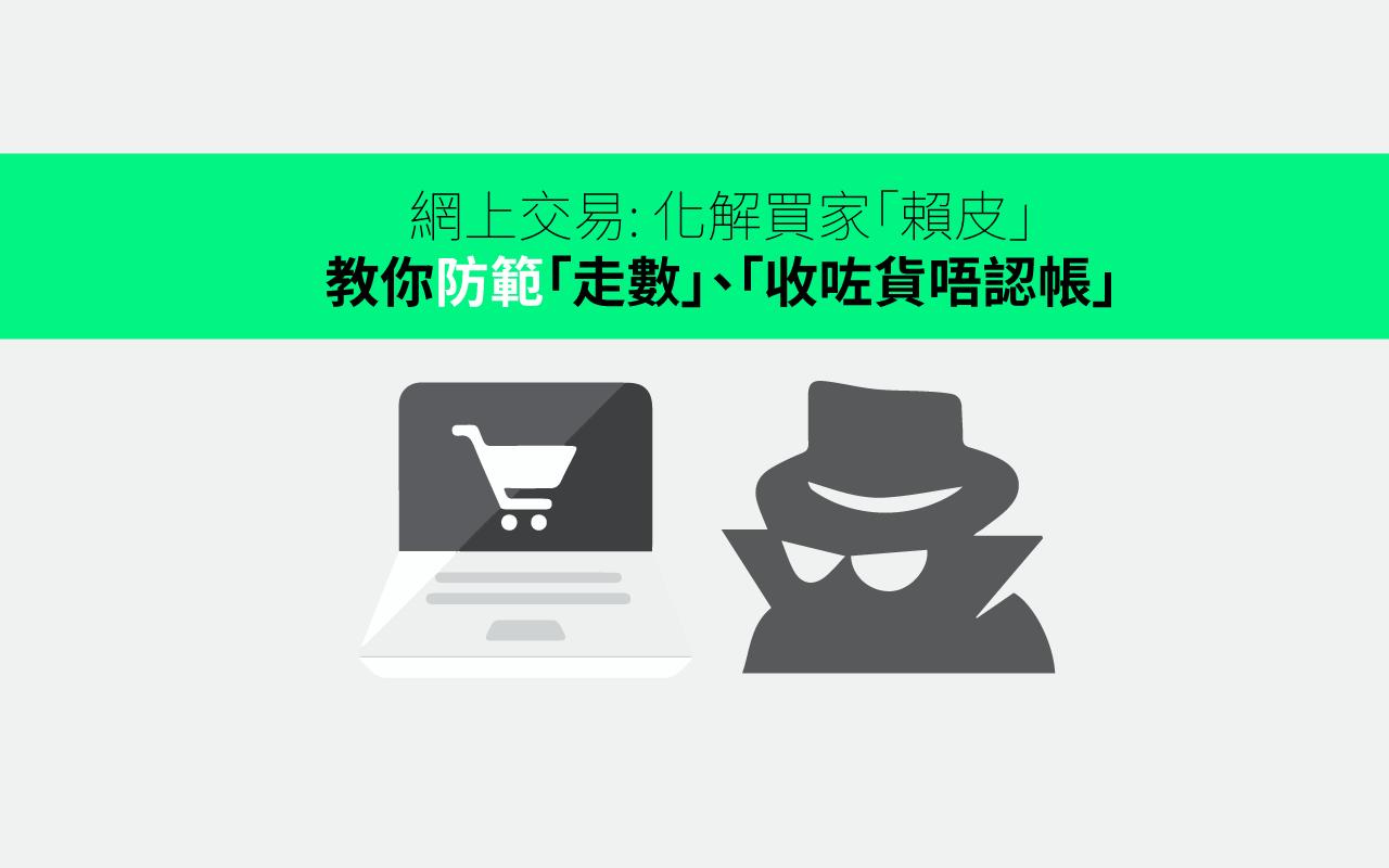 網店店主+中小企必讀!教你提升客戶消費信心及避免「走數」、「唔認收咗貨」