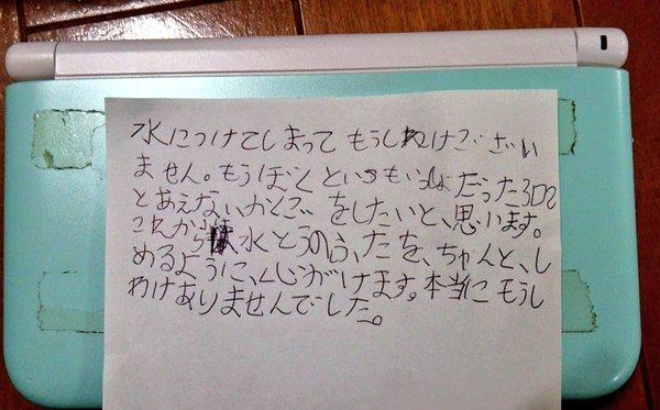 小朋友用手寫的道歉信,真係好有誠意,但留意信中 3DS 的「S」字好像倒轉了!