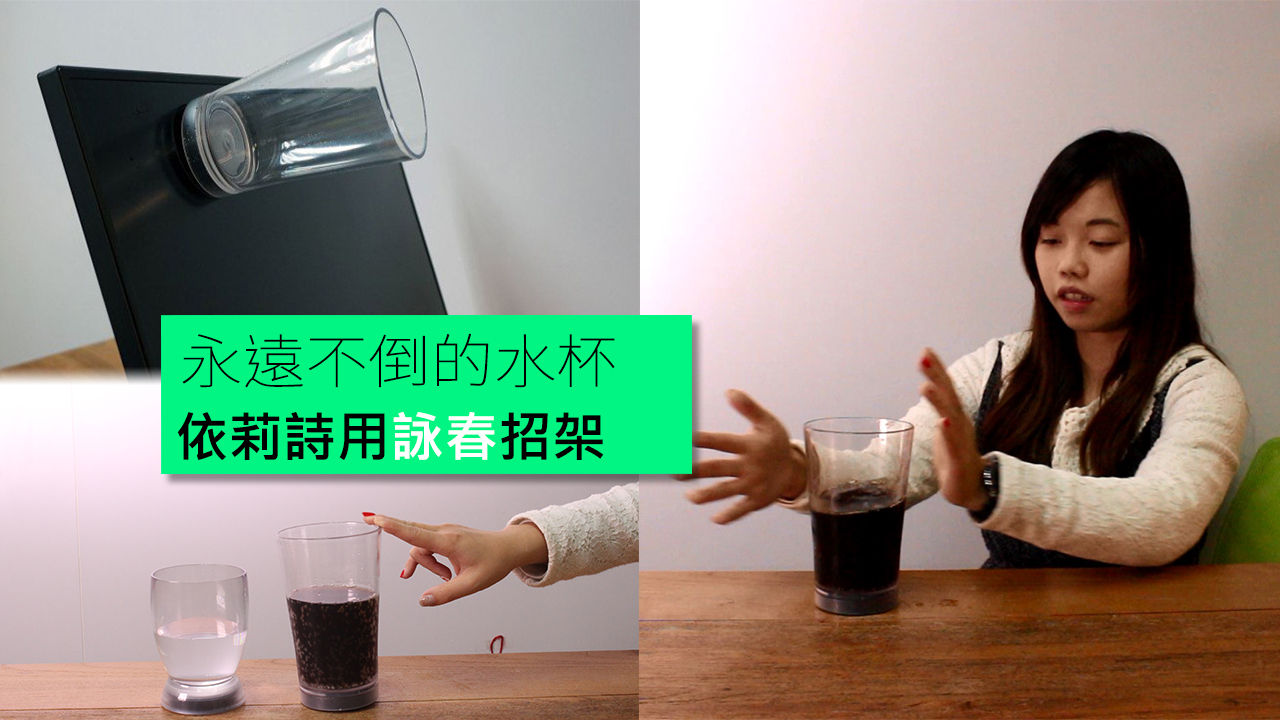 【unwire TV】永遠不倒的水杯?   香港 UNWIRE.HK 玩生活.樂科技