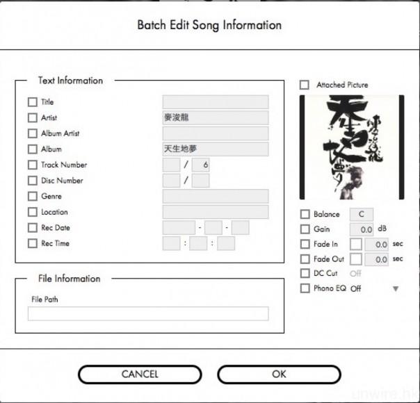 完成擷取或轉換之後,亦可在《AudioGate 4.0》中自行輸入歌曲資訊。