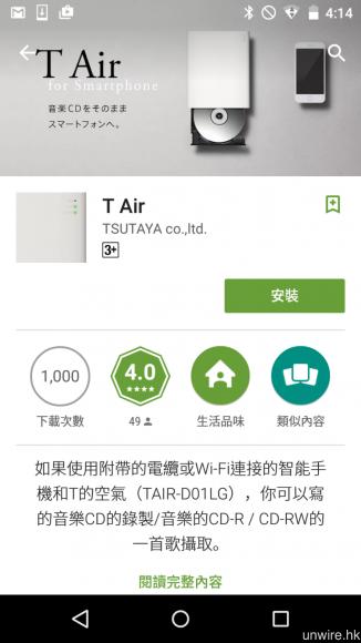 完成配接之後,就可在智能裝置安裝《T Air》app。