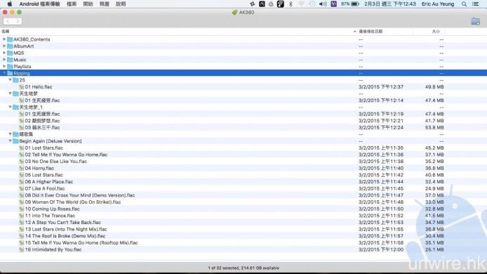 透過電腦的「Android 檔案傳輸」程式,用家就可將擷取的檔案複製至電腦儲存備份,或者用於其他 DAP 之中。