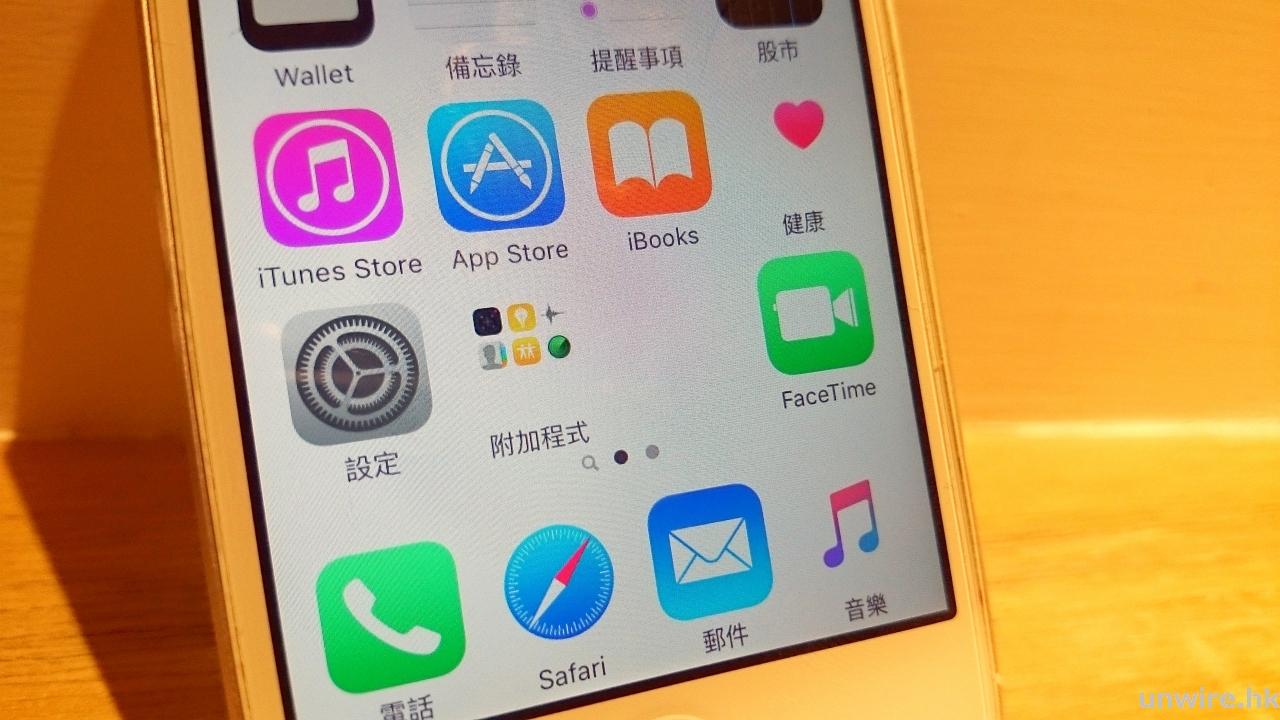 無需 JB,iOS 9 隱藏 Apps/資料夾新方法 3 式