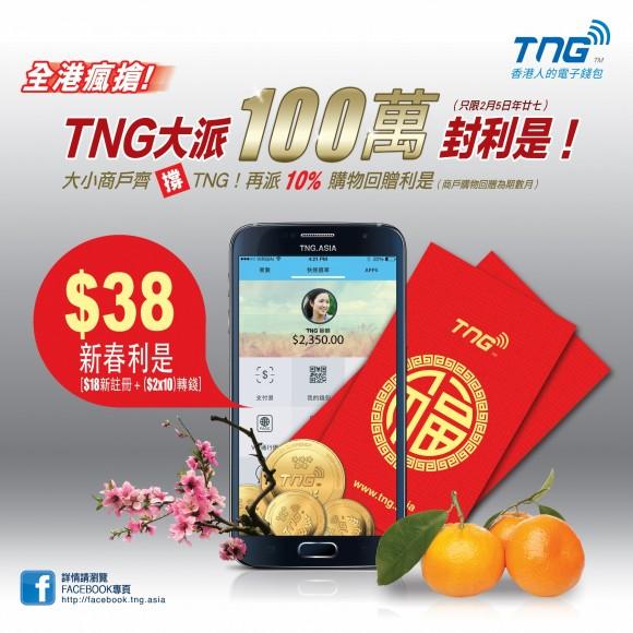 TNG電子錢包大派100萬封利是