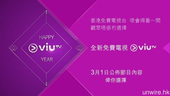 於 2 月初,ViuTV 已於 Facebook 官方專頁宣布將於 3 月 1 號公布節目詳情。