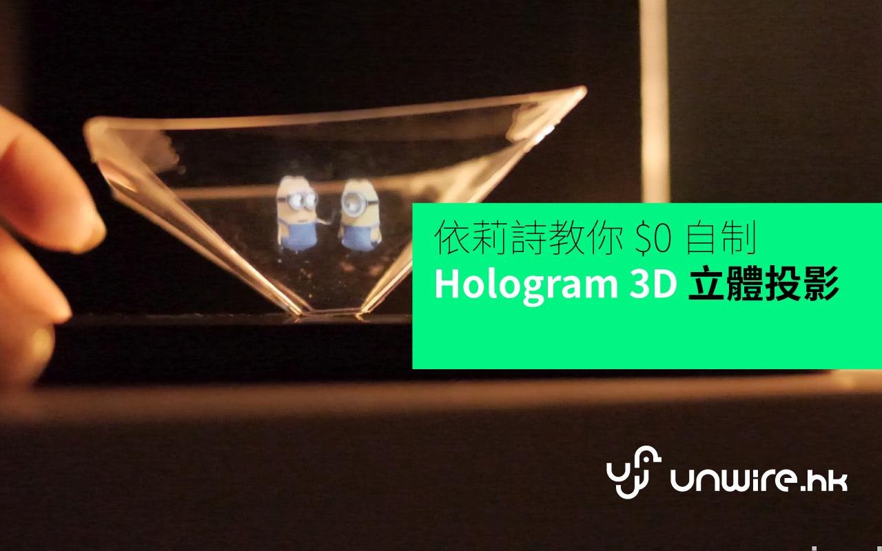 依莉詩教你 $0 自制 Hologram 3D 立體投影