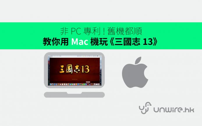 Mac 三國志 13