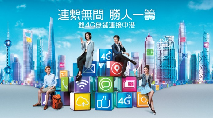 4G Pro中港服務計劃