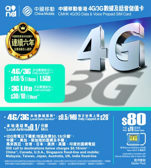 4G3G數據及話音儲值卡