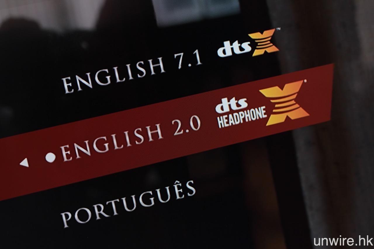 艾域影音小貼士:DTS Headphone: X 值得留意!   香港UNWIRE HK 玩生活