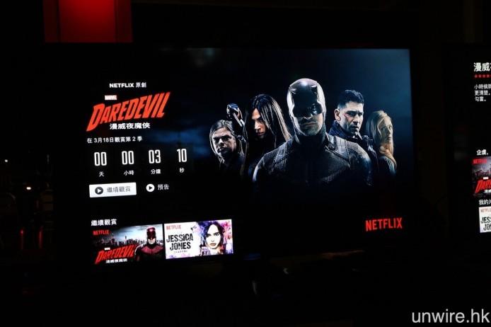現場主投影幕一直顯示倒數時鐘,讓現場人士一同迎接第二季《漫威夜魔俠》上架。